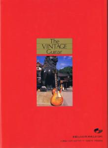 The VINTAGE Guitar B