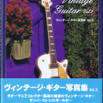 The Vintage Guitar Vol.3 A
