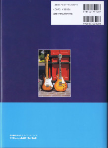 The Vintage Guitar Vol.3 B